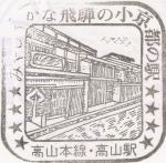 飞弹高山的印章,绘有上三之町江户时期的木屋,同时也点出了高山市有小京都的绰号